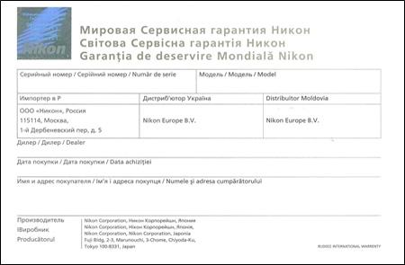 гарантийного талона Nikon